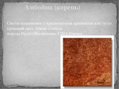 Светло-коричневое с красноватыми крапинами или густо кровавый цвет. Очень сто...