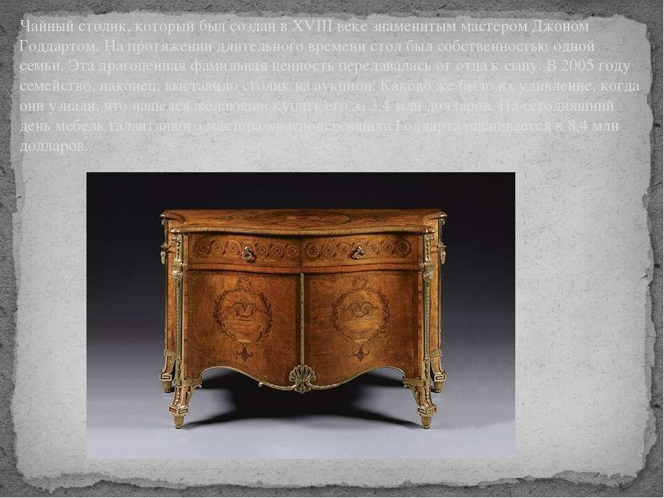 Чайный столик, который был создан в XVIII веке знаменитым мастером Джоном Год...