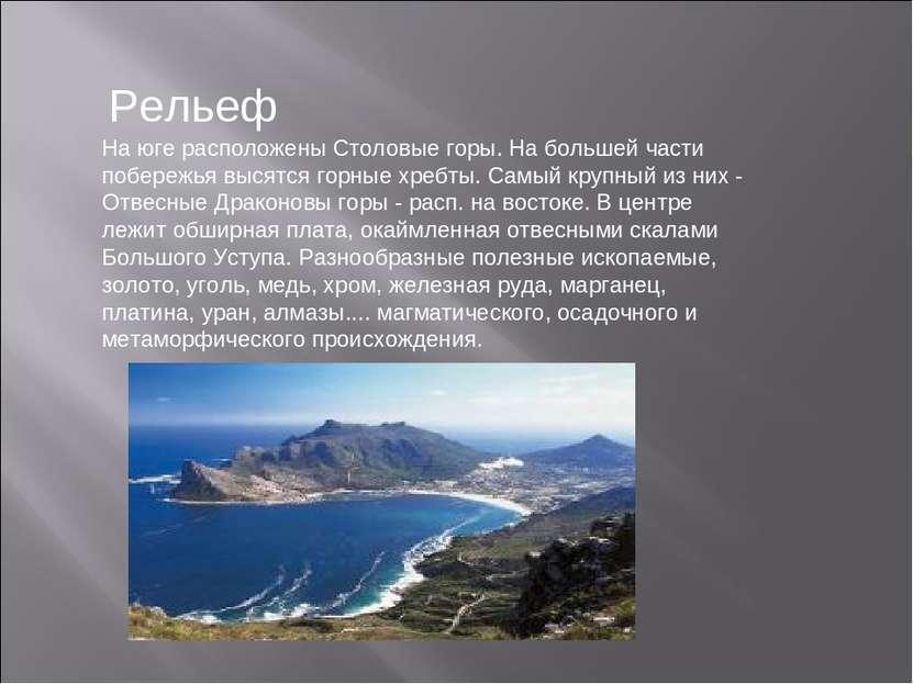 Рельеф На юге расположены Столовые горы. На большей части побережья высятся г...