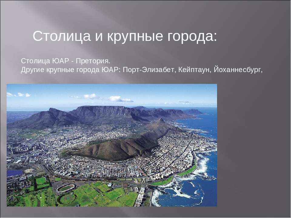 Столица и крупные города: Столица ЮАР - Претория. Другие крупные города ЮАР: ...