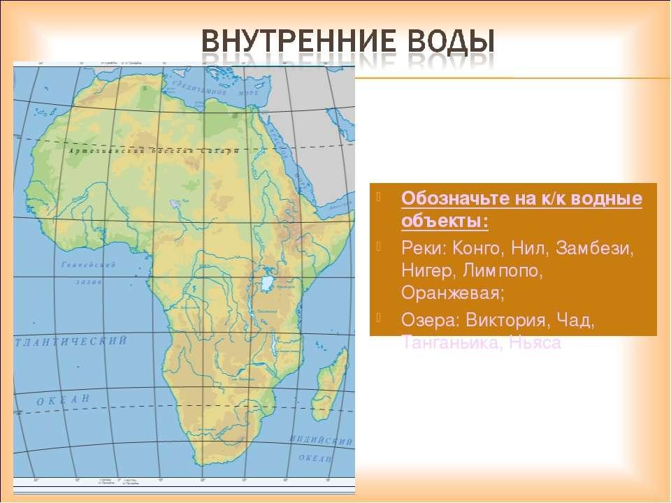 Обозначьте на к/к водные объекты: Реки: Конго, Нил, Замбези, Нигер, Лимпопо, ...