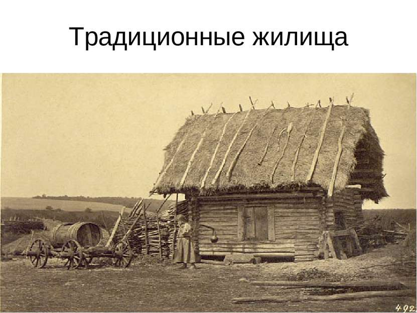 Традиционные жилища