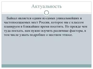 Актуальность Байкал является одним из самых уникальнейших и частопосещаемых м...