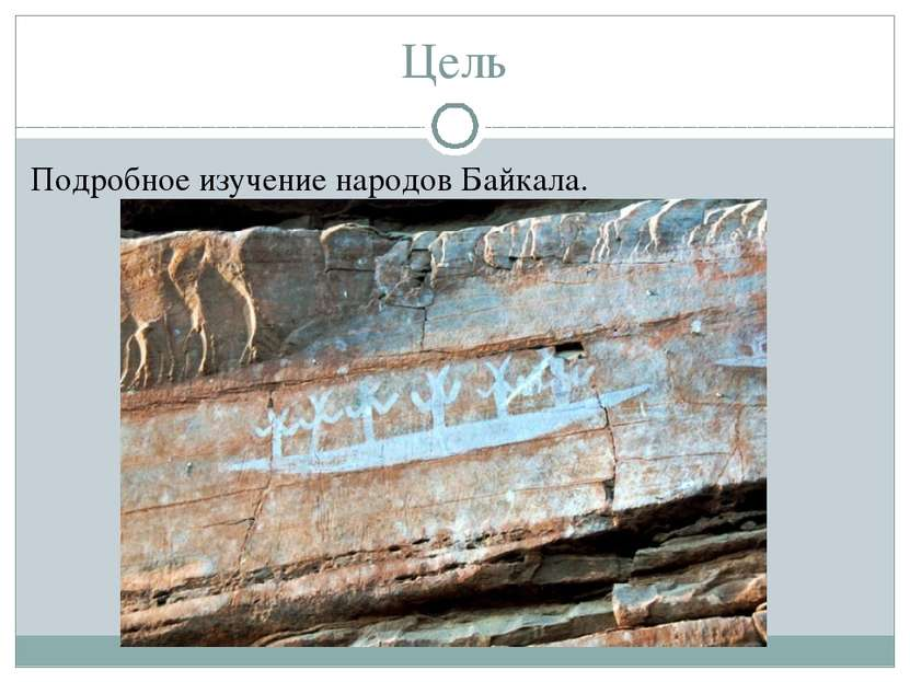 Цель Подробное изучение народов Байкала.