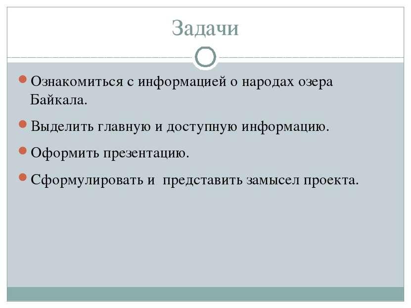 Задачи Ознакомиться с информацией о народах озера Байкала. Выделить главную и...