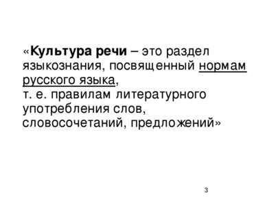«Культура речи – это раздел языкознания, посвященный нормам русского языка, т...
