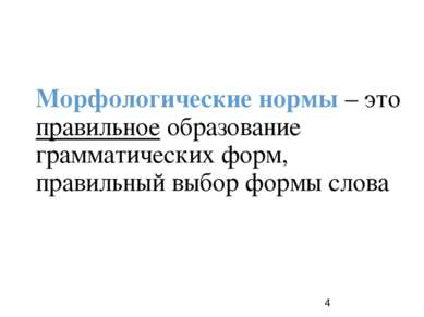 Морфологические нормы – это правильное образование грамматических форм, прави...