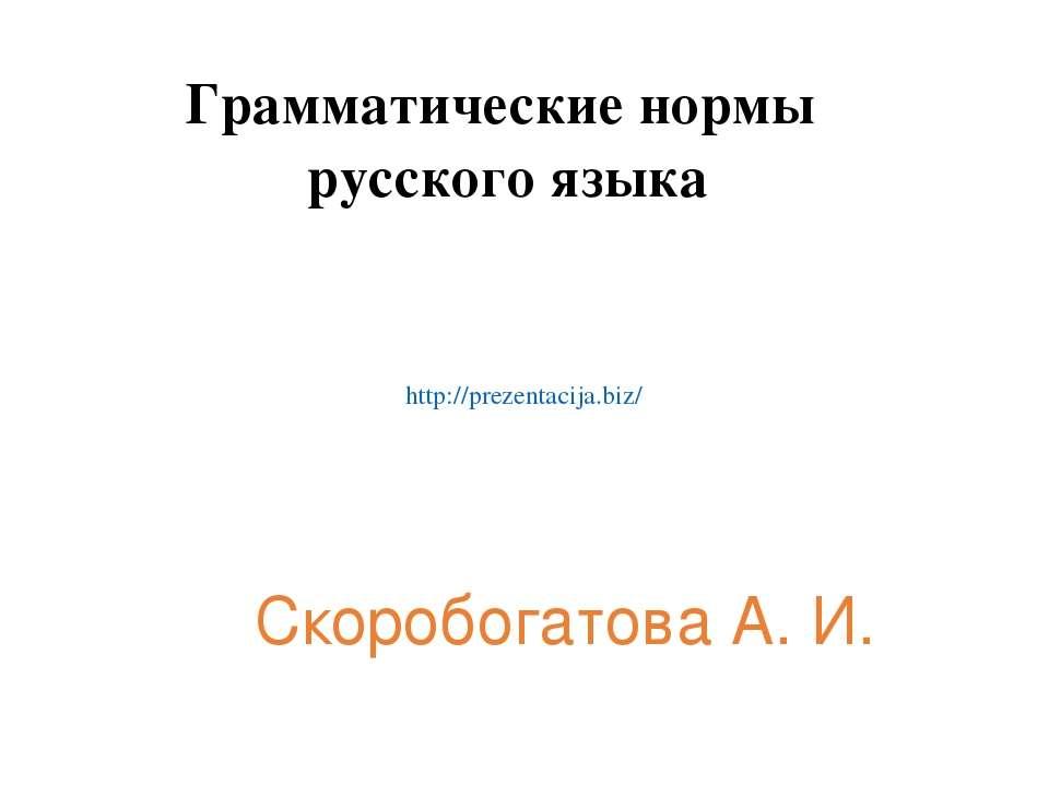 Скоробогатова А. И. Грамматические нормы русского языка http://prezentacija.biz/