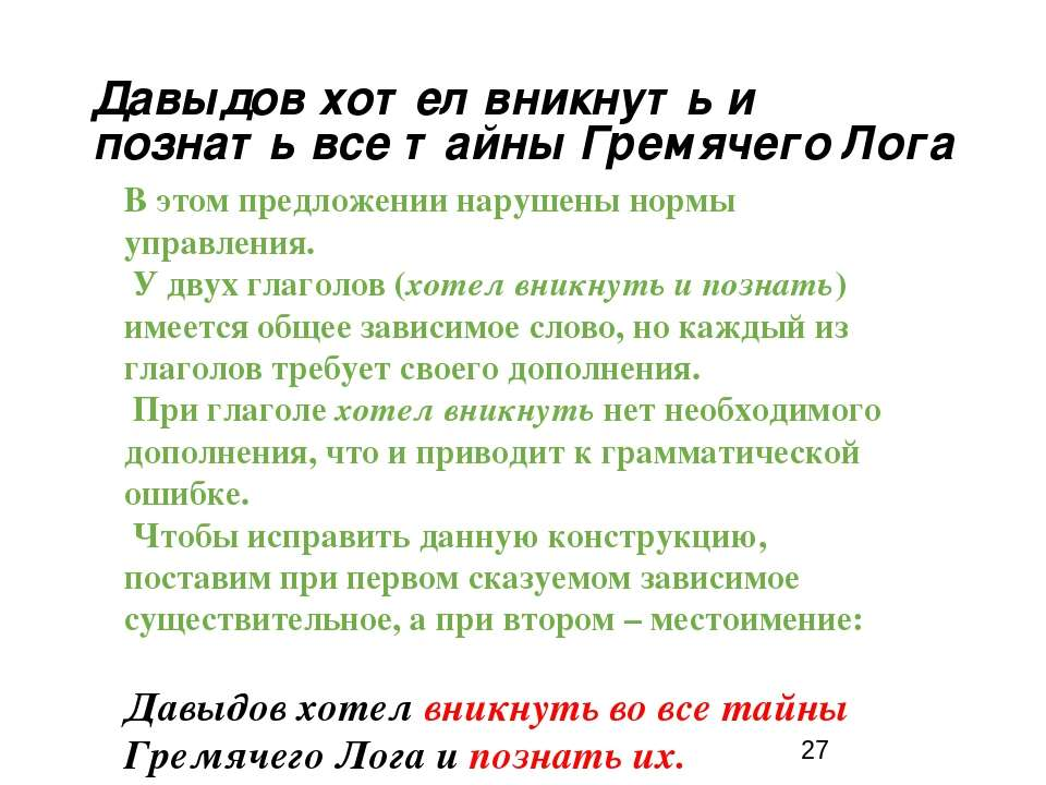 Давыдов хотел вникнуть и познать все тайны Гремячего Лога * В этом предложени...