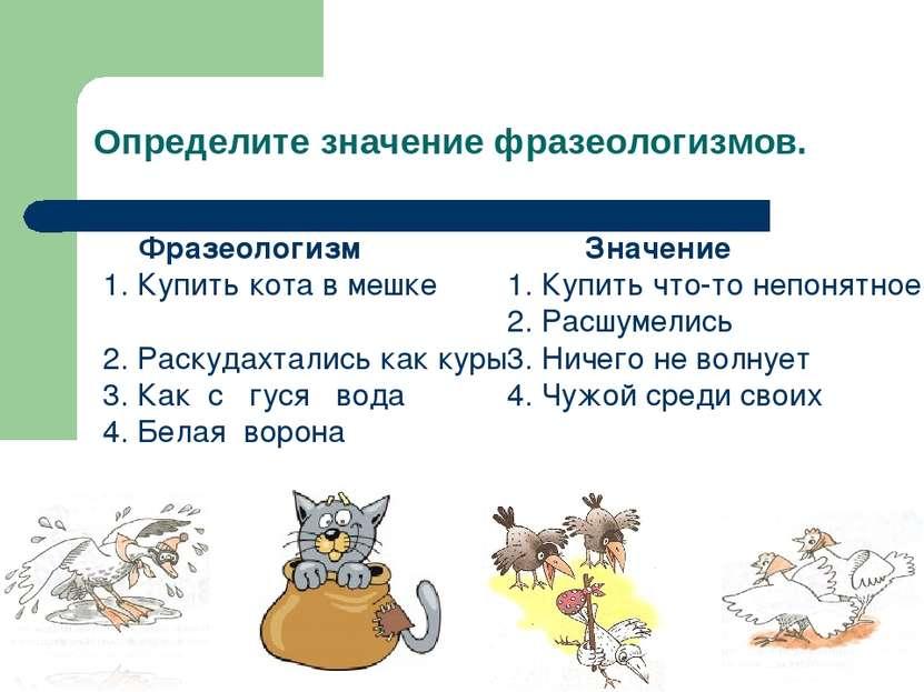 Определите значение фразеологизмов. Купить кота в мешке Раскудахтались как ку...