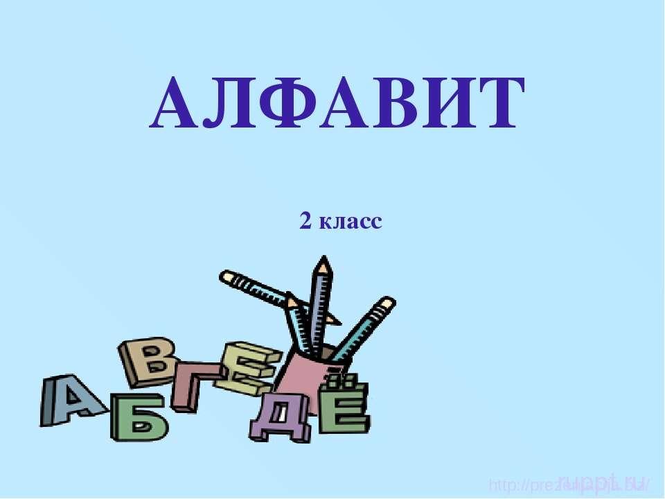 2 класс АЛФАВИТ ruppt.ru http://prezentacija.biz/