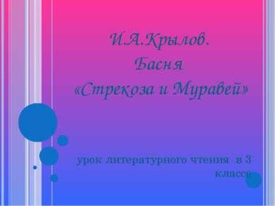 И.А.Крылов. Басня «Стрекоза и Муравей» урок литературного чтения в 3 классе