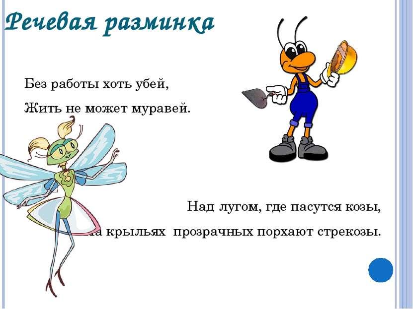 Речевая разминка Без работы хоть убей, Жить не может муравей. Над лугом, где ...