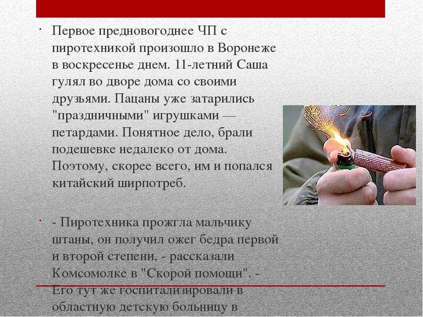 Первое предновогоднее ЧП с пиротехникой произошло в Воронеже в воскресенье дн...