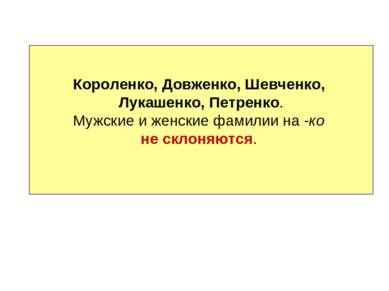 Короленко, Довженко, Шевченко, Лукашенко, Петренко. Мужские и женские фамилии...