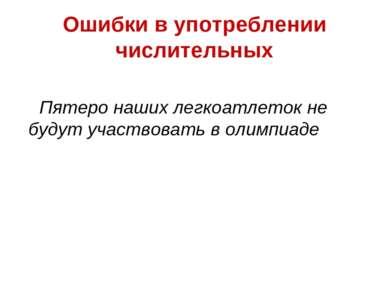 Ошибки в употреблении числительных Пятеро наших легкоатлеток не будут участво...