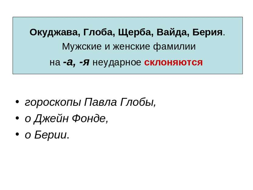 гороскопы Павла Глобы, о Джейн Фонде, о Берии. Окуджава, Глоба, Щерба, Вайда,...
