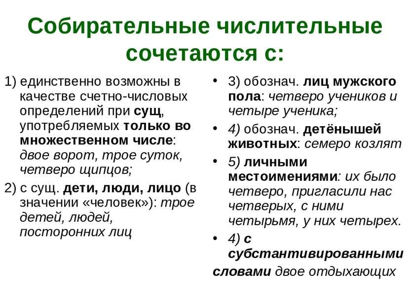 Собирательные числительные сочетаются с: 1) единственно возможны в качестве с...