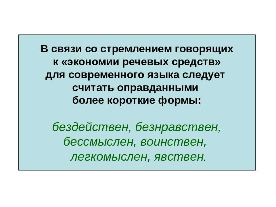 В связи со стремлением говорящих к «экономии речевых средств» для современног...