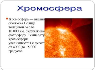 Хромосфера — внешняя оболочка Солнца толщиной около 10000км, окружающая фот...
