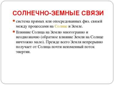 СОЛНЕЧНО-ЗЕМНЫЕ СВЯЗИ система прямых или опосредованных физ. связей между пр...
