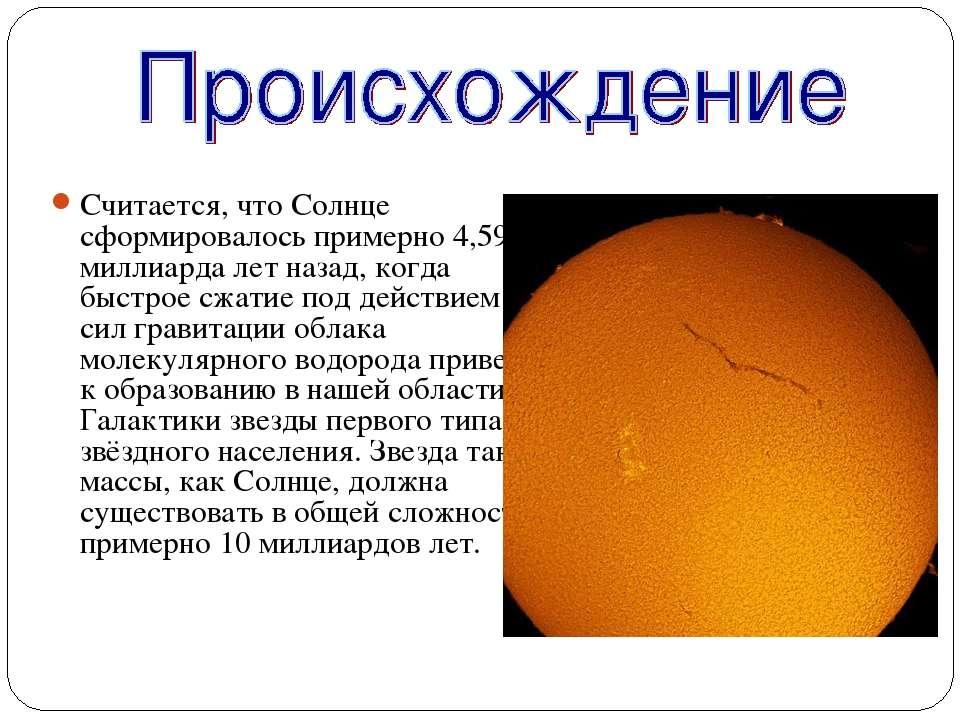 Считается, что Солнце сформировалось примерно 4,59 миллиарда лет назад, когда...
