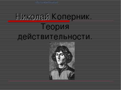 Николай Коперник. Теория действительности. http://prezentacija.biz/