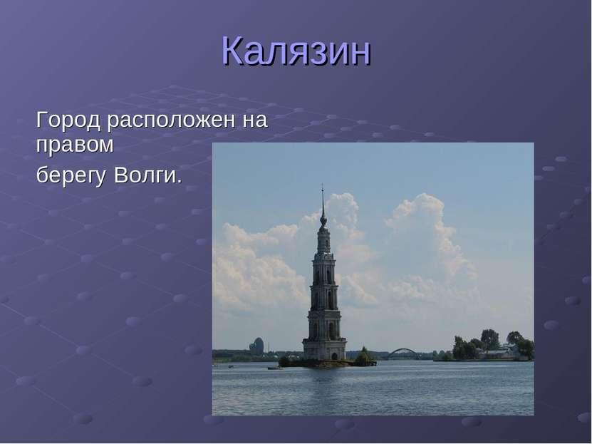 Калязин Город расположен на правом берегу Волги.