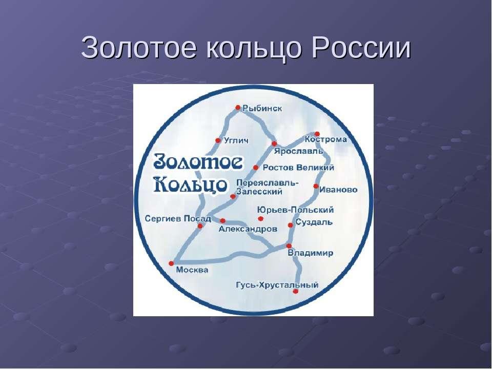 дивьянинг черно белая картинка золотого кольца россии можете выбрать