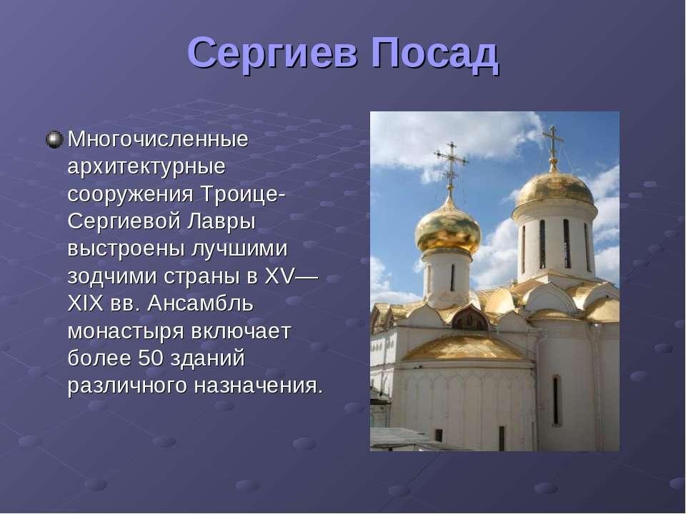 Сергиев Посад Многочисленные архитектурные сооружения Троице-Сергиевой Лавры ...