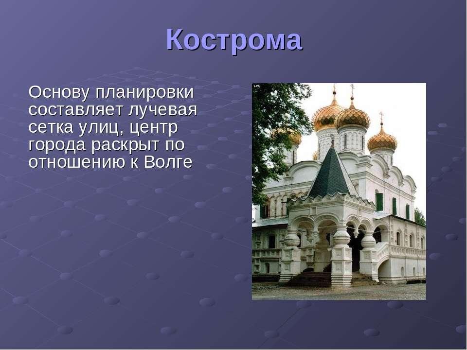 Кострома Основу планировки составляет лучевая сетка улиц, центр города раскры...
