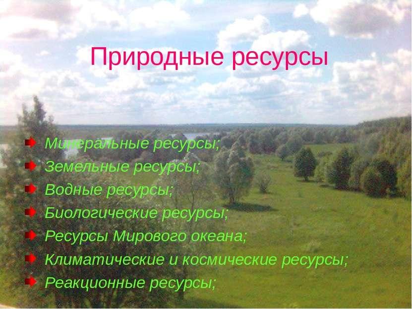 Природные ресурсы Минеральные ресурсы; Земельные ресурсы; Водные ресурсы; Био...
