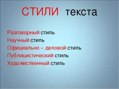 СТИЛИ текста Разговорный стиль Научный стиль Официально – деловой стиль Публи...