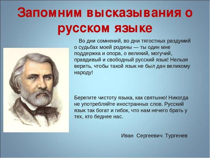 Запомним высказывания о русском языке Во дни сомнений, во дни тягостных разду...