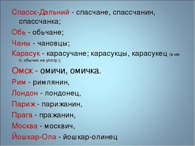 Спасск-Дальний - спасчане, спассчанин, спассчанка; Обь - обьчане; Чаны - чано...