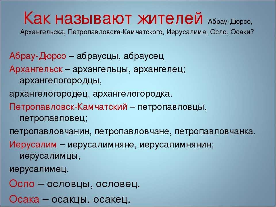 Как называют жителей Абрау-Дюрсо, Архангельска, Петропавловска-Камчатского, И...