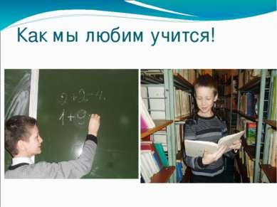 Как мы любим учится!