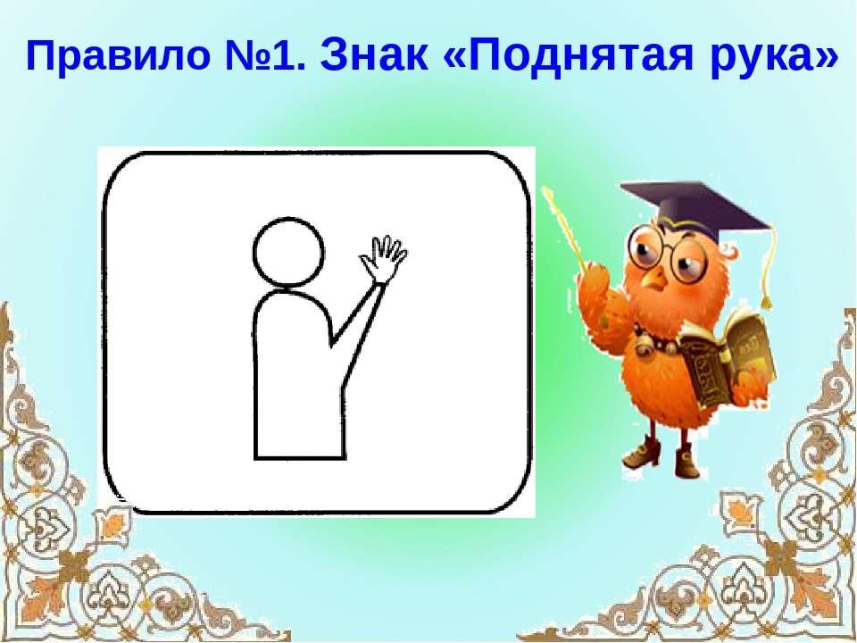 Правило №1. Знак «Поднятая рука»