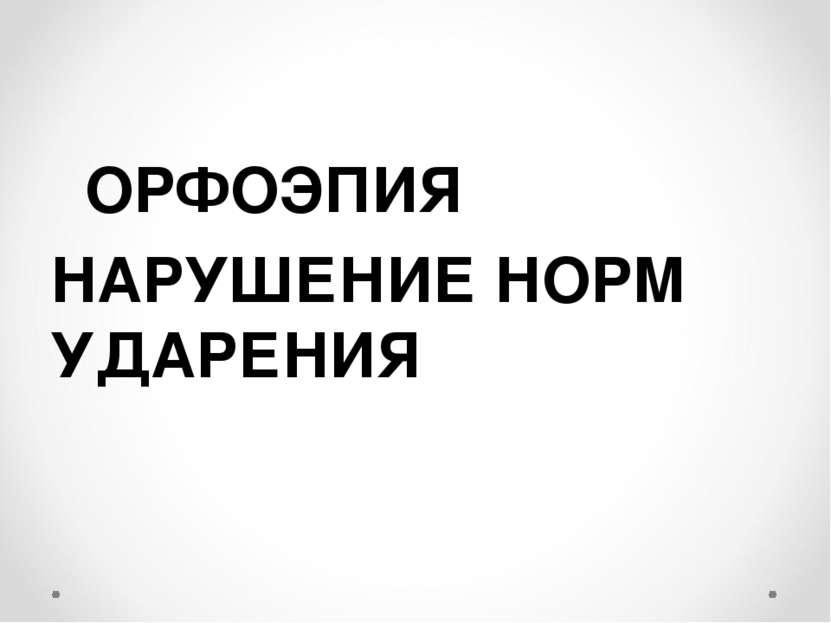 ОРФОЭПИЯ НАРУШЕНИЕ НОРМ УДАРЕНИЯ