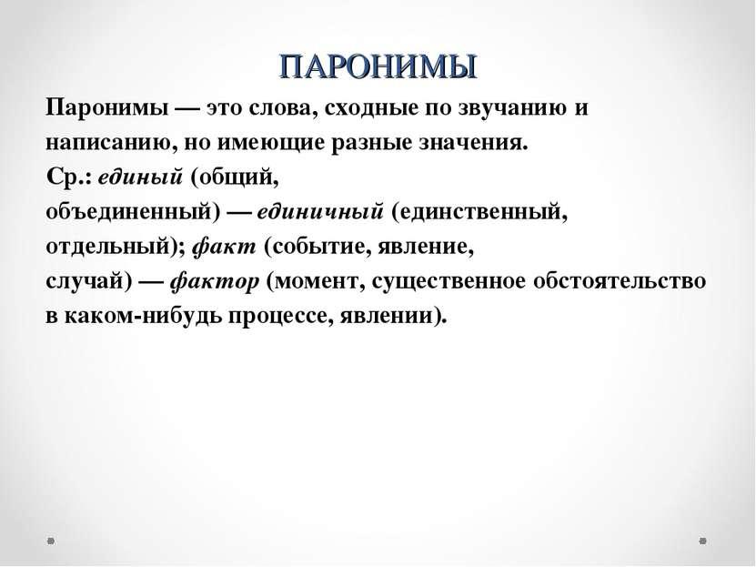ПАРОНИМЫ Паронимы— это слова, сходные по звучанию и написанию, но имеющие ра...