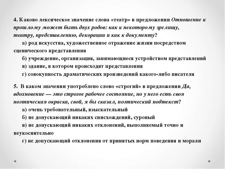 4. Каково лексическое значение слова «театр» в предложенииОтношение к прошло...