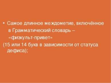 Самое длинное междометие, включённое в Грамматический словарь – «физкульт-при...