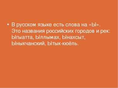 В русском языке есть слова на «Ы». Это названия российских городов и рек: Ыгы...
