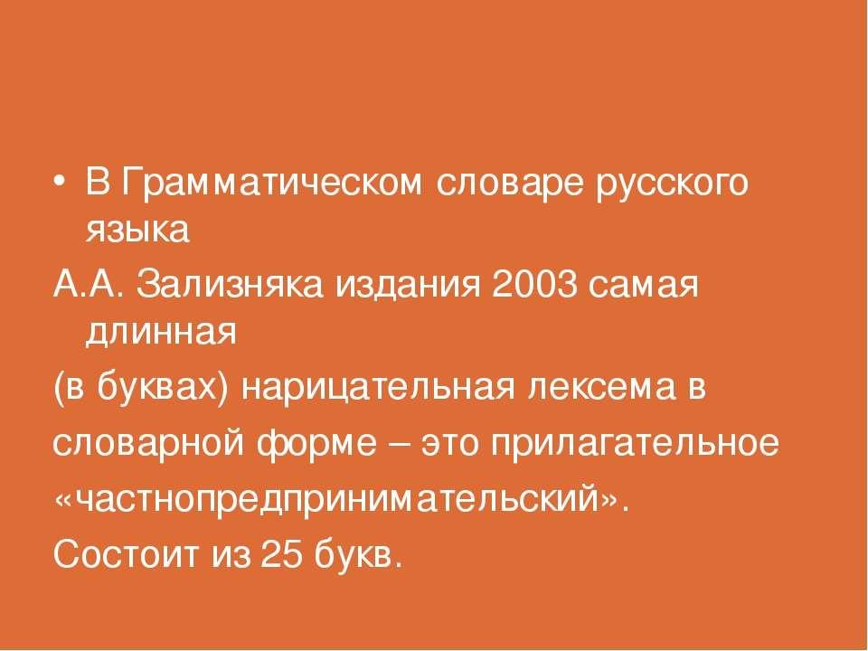 В Грамматическом словаре русского языка А.А. Зализняка издания 2003 самая дли...
