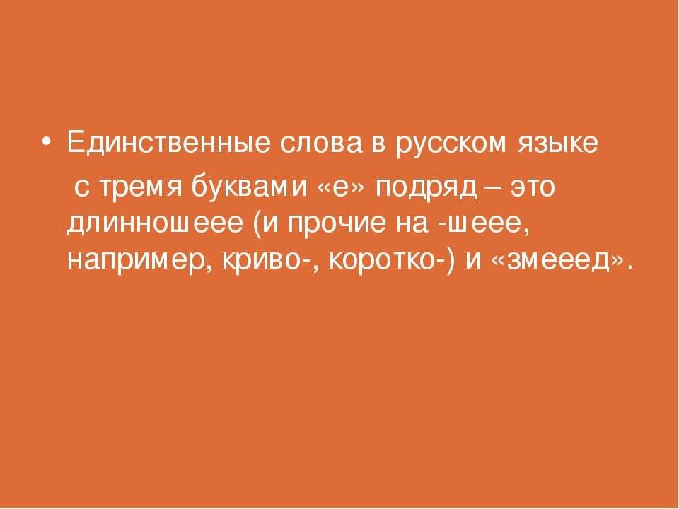 Единственные слова в русском языке с тремя буквами «е» подряд – это длинношее...