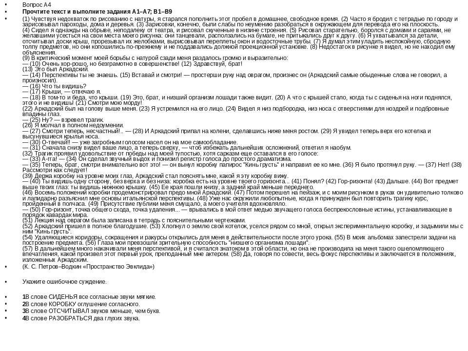Вопрос A4 Прочтите текст и выполните задания A1–A7; B1–B9 (1) Чувствуя недохв...