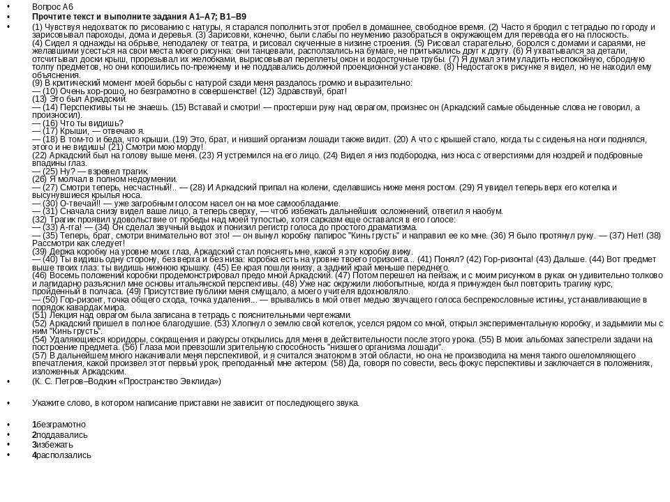 Вопрос A6 Прочтите текст и выполните задания A1–A7; B1–B9 (1) Чувствуя недохв...
