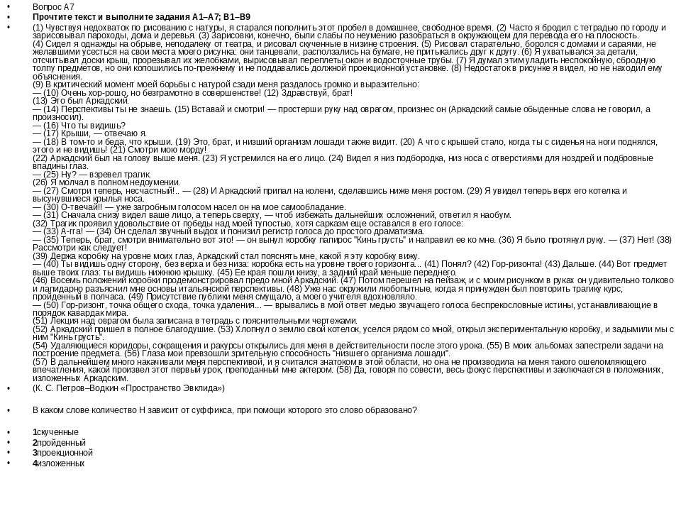 Вопрос A7 Прочтите текст и выполните задания A1–A7; B1–B9 (1) Чувствуя недохв...