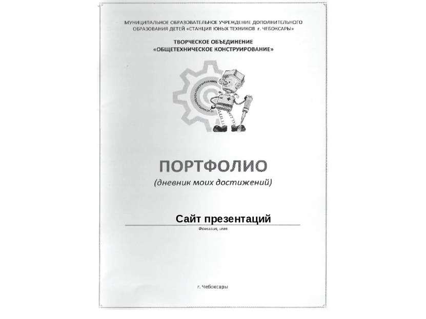 Сайт презентаций