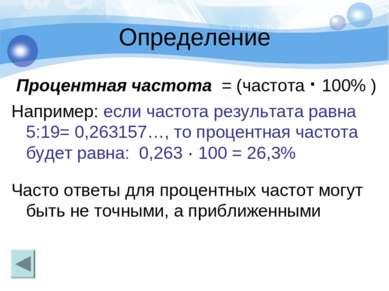Определение Процентная частота = (частота · 100% ) Например: если частота рез...